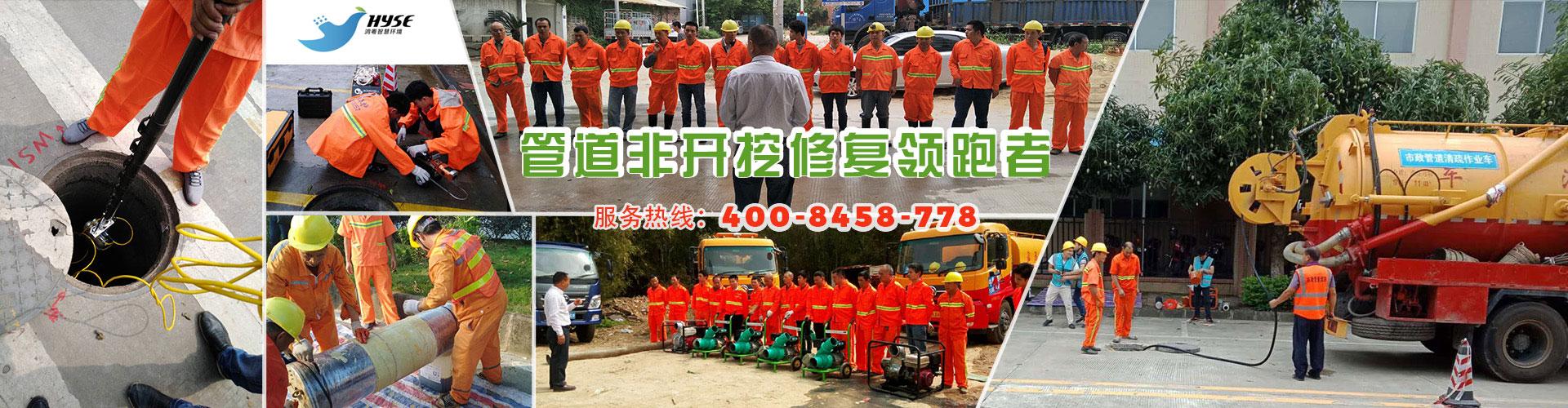 长沙非开挖管道修复公司
