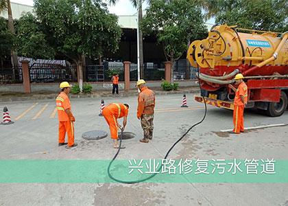 兴业路污水管道修复工程